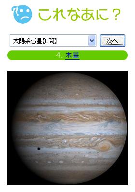 惑星・準惑星・ガリレオ衛星クイズ